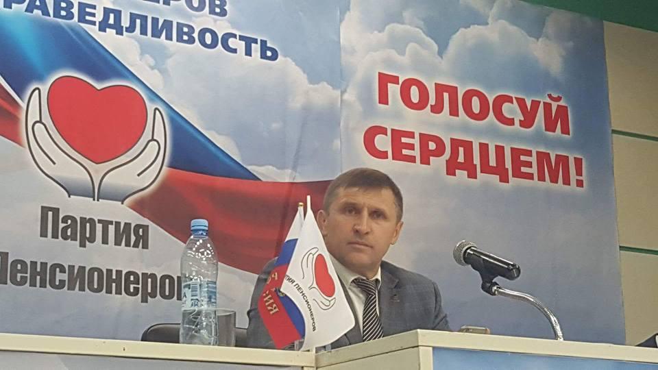 Евгений Артюх Партия пенсионеров за что сняли