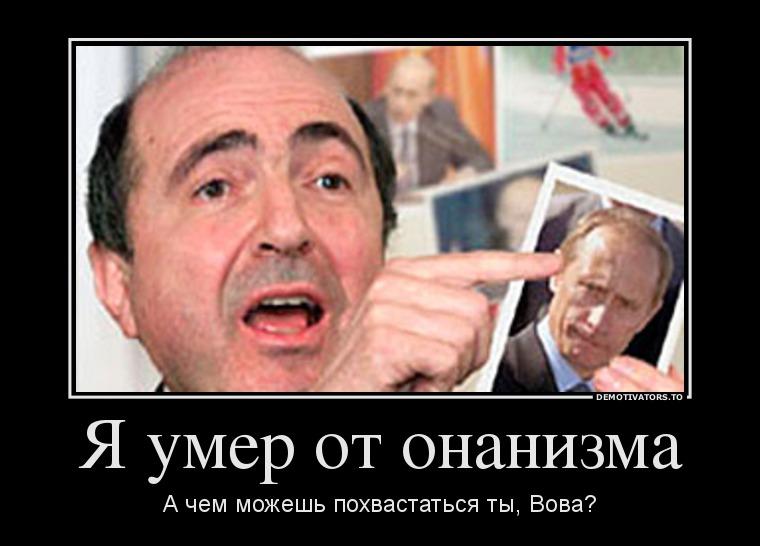 Березовский скончался
