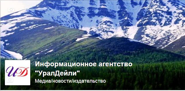 UralDaily.ru в соцсетях