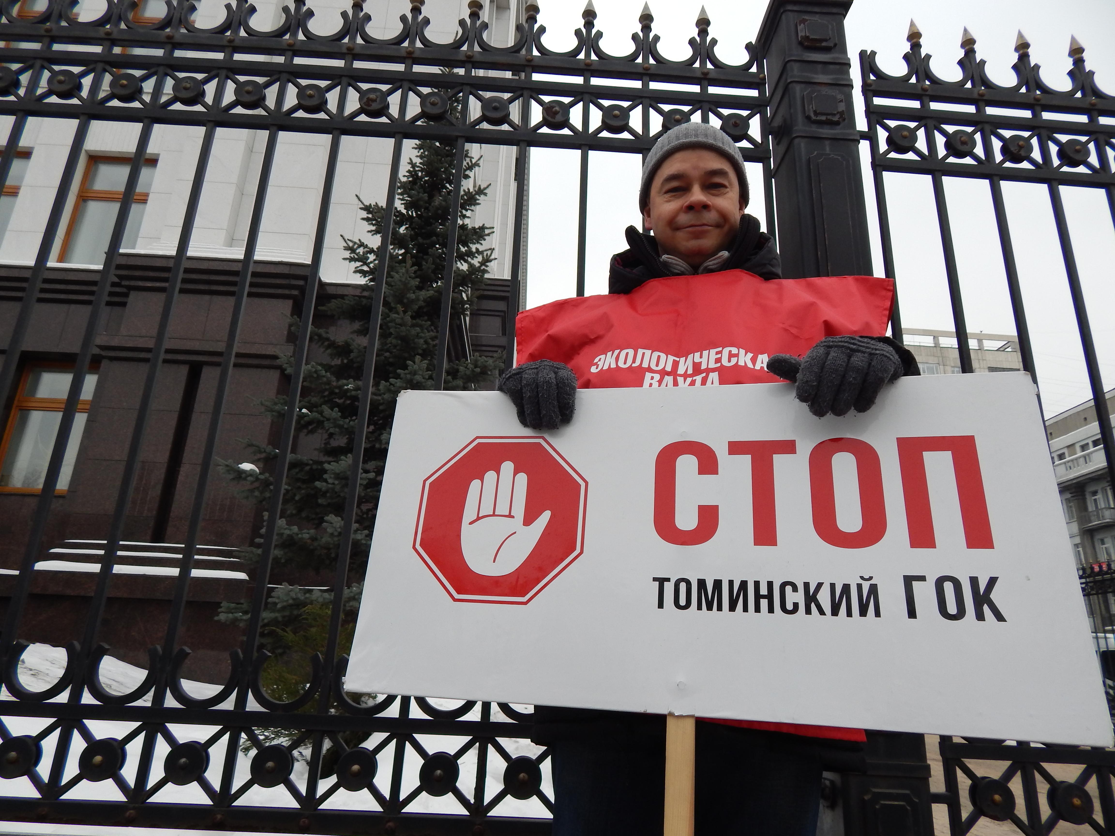 Стоп Томинский ГОК