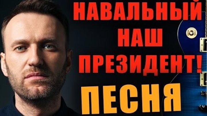 мой президент Навальный