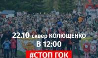 Стоп ГОК Челябинск